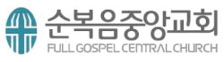 Full Gospel Central Church